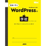 動画で学ぶWordPressの学校 初めてWebサイトを立ち上げるときに読む本(角川アスキー総合研究所) [電子書籍]