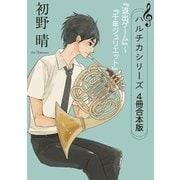 ハルチカシリーズ 4冊合本版 『退出ゲーム』~『千年ジュリエット』(KADOKAWA) [電子書籍]