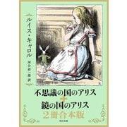 不思議の国のアリス+鏡の国のアリス 2冊合本版(KADOKAWA) [電子書籍]