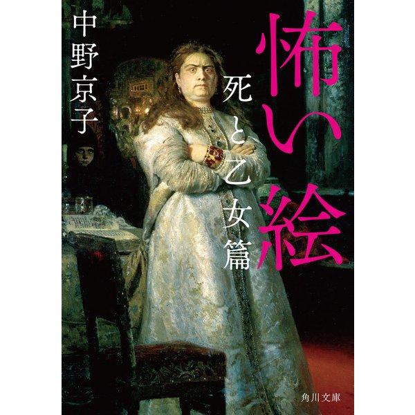 怖い絵 死と乙女篇(KADOKAWA / 角川書店) [電子書籍]