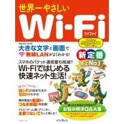 世界一やさしいWi-Fi [電子書籍]