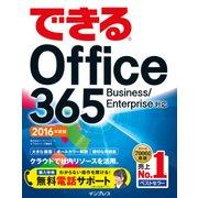 できるOffice 365 Business/Enterprise対応 2016年度版(インプレス) [電子書籍]