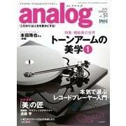 アナログ(analog) vol.51(音元出版) [電子書籍]