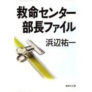救命センター部長ファイル(集英社) [電子書籍]