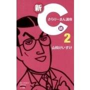 新C級さらりーまん講座 2(小学館) [電子書籍]