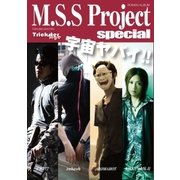 M.S.S Project special(ロマンアルバム)(徳間書店) [電子書籍]