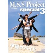 M.S.S Project special 3 (ロマンアルバム)(徳間書店) [電子書籍]