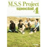 M.S.S Project special 4 (ロマンアルバム)(徳間書店) [電子書籍]
