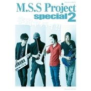 M.S.S Project special 2 (ロマンアルバム)(徳間書店) [電子書籍]
