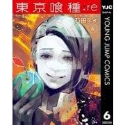 東京喰種トーキョーグール:re 6(集英社) [電子書籍]