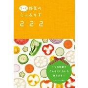 もっと野菜のミニおかず222 1つの野菜でこんなにいろいろ作れます!(ベターホーム協会) [電子書籍]