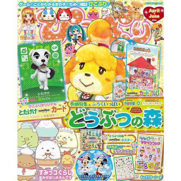 ぴこぷり April-June 2016(KADOKAWA Game Linkage) [電子書籍]