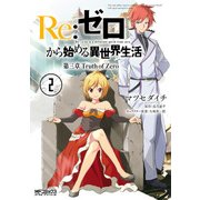 Re:ゼロから始める異世界生活 第三章 Truth of Zero 2(KADOKAWA) [電子書籍]