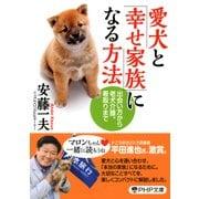 愛犬と「幸せ家族」になる方法 出会い方から老犬介護、看取りまで(PHP研究所) [電子書籍]