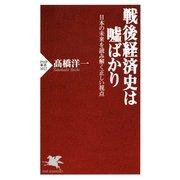 戦後経済史は嘘ばかり 日本の未来を読み解く正しい視点(PHP研究所) [電子書籍]