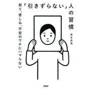 「引きずらない」人の習慣 怒り、悲しみ、不安のワナにハマらない(PHP研究所) [電子書籍]