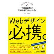 Webデザイン必携。 プロにまなぶ現場の制作ルール84(エムディエヌコーポレーション) [電子書籍]