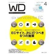 Web Designing(ウェブデザイニング) 2016年4月号(マイナビ出版) [電子書籍]