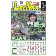 週刊 ルアーニュース WEST 2016/03/25号(名光通信社) [電子書籍]