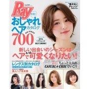 Ray特別編集 感動!おしゃれヘアカタログ700(主婦の友社) [電子書籍]
