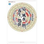 易、風水、暦、養生、処世 東アジアの宇宙観(コスモロジー)(講談社) [電子書籍]