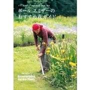 ナチュラルガーデンの四季を彩る草花と花木 ポール・スミザーのおすすめ花ガイド(講談社) [電子書籍]