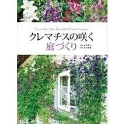 クレマチスの咲く庭づくり(講談社) [電子書籍]