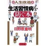 人生改造 生活習慣病を防ぐ本(幻冬舎) [電子書籍]
