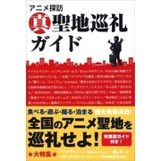 アニメ探訪 真 聖地巡礼ガイド(カンゼン) [電子書籍]