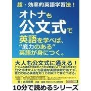 """超・効率的英語学習法!オトナも公文式で英語を学べば、""""底力のある""""英語が身につく。(まんがびと) [電子書籍]"""