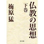 仏教の思想 下巻(KADOKAWA) [電子書籍]