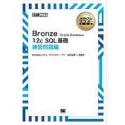 オラクルマスター教科書 Bronze Oracle Database 12c SQL基礎 練習問題編(翔泳社) [電子書籍]