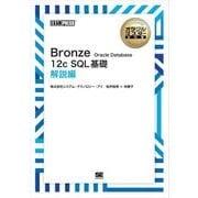 オラクルマスター教科書 Bronze Oracle Database 12c SQL基礎 解説編(翔泳社) [電子書籍]
