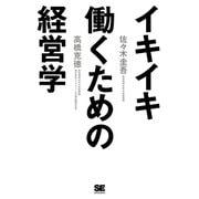 イキイキ働くための経営学(翔泳社) [電子書籍]