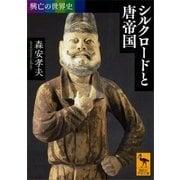 興亡の世界史 シルクロードと唐帝国(講談社) [電子書籍]