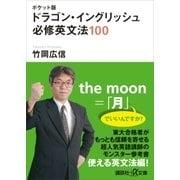 ポケット版 ドラゴン・イングリッシュ 必修英文法100(講談社) [電子書籍]