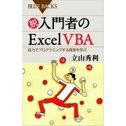 脱入門者のExcel VBA 自力でプログラミングする極意を学ぶ(講談社) [電子書籍]