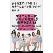 女子高生アイドルは、なぜ東大生に知力で勝てたのか?(講談社) [電子書籍]