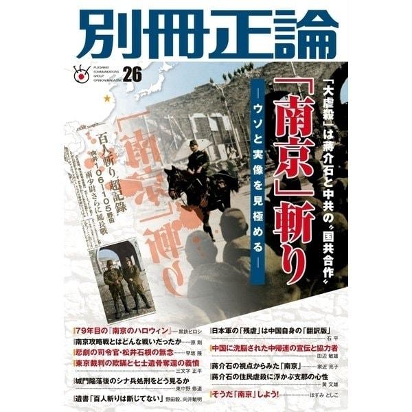 別冊正論 26号(日本工業新聞社) [電子書籍]