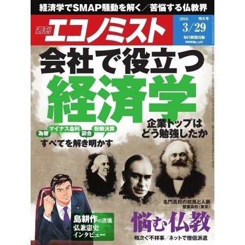 エコノミスト 2016年3月29日号(毎日新聞出版) [電子書籍]