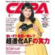 CAPA(キャパ) 2016年4月号(学研プラス) [電子書籍]