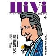 HiVi(ハイヴィ) 2016年4月号(ステレオサウンド) [電子書籍]