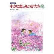 小さな恋のものがたり 電子特別編集版 第8巻(学研) [電子書籍]