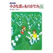 小さな恋のものがたり 電子特別編集版 第6巻(学研) [電子書籍]