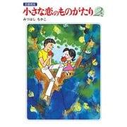 小さな恋のものがたり 電子特別編集版 第2巻(学研) [電子書籍]