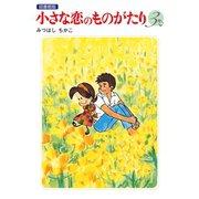 小さな恋のものがたり 電子特別編集版 第3巻(学研) [電子書籍]
