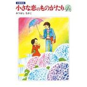 小さな恋のものがたり 電子特別編集版 第4巻(学研) [電子書籍]