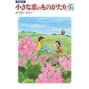小さな恋のものがたり 電子特別編集版 第5巻(学研) [電子書籍]