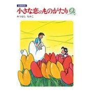 小さな恋のものがたり 電子特別編集版 第9巻(学研) [電子書籍]