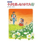 小さな恋のものがたり 電子特別編集版 第10巻(学研) [電子書籍]